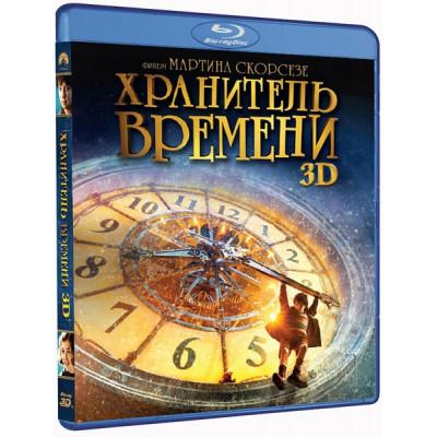 Хранитель времени [3D Blu-ray]