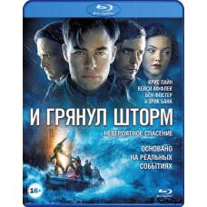 И грянул шторм [Blu-ray]