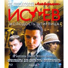 Исаев - Молодость Штирлица: Бриллианты для диктатуры пролетариата (Серии 1-8) [Blu-ray]