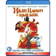 Иван Царевич и Серый Волк 2 [Blu-ray]