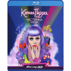 Кэти Перри: Частичка меня [3D Blu-ray]