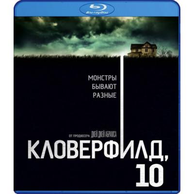 Кловерфилд, 10 [Blu-ray]