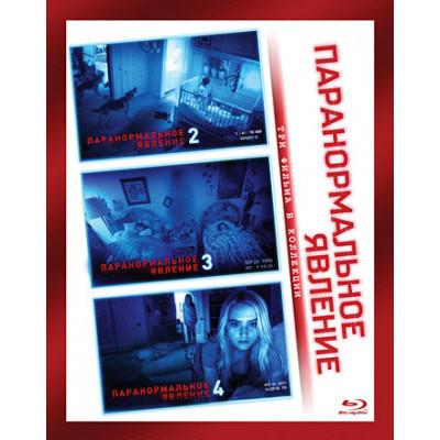 Паранормальное явление (Часть 2,3,4) [Blu-ray]