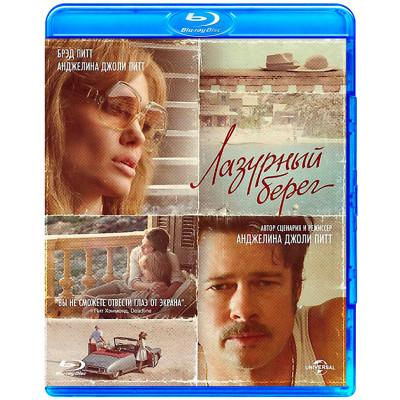 Лазурный берег [Blu-ray]