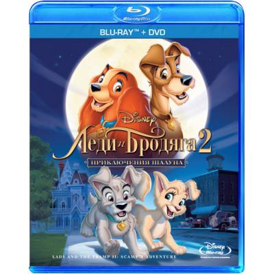 Леди и Бродяга 2: Приключения шалуна [Blu-ray + DVD]
