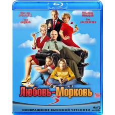 Любовь-Морковь 3 [Blu-ray]
