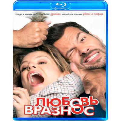 Любовь вразнос [Blu-ray]