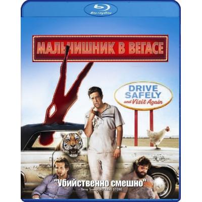 Мальчишник в Вегасе [Blu-ray]
