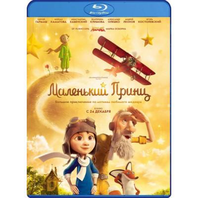 Маленький Принц (2015) [Blu-ray]