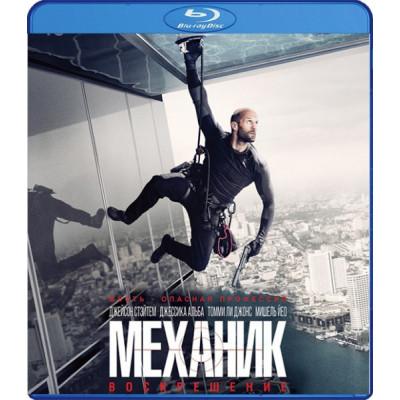 Механик: Воскрешение [Blu-ray]