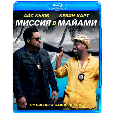 Миссия в Майами [Blu-ray]