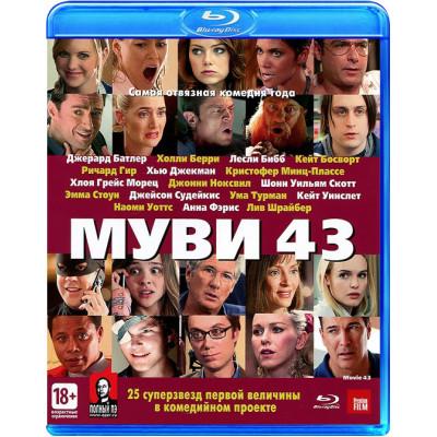 Муви 43 [Blu-ray]