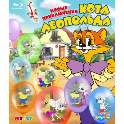 Новые приключения кота Леопольда (Сборник мультфильмов) [Blu-ray]