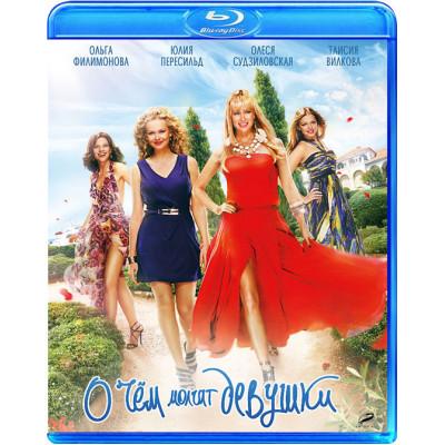 О чем молчат девушки [Blu-ray]