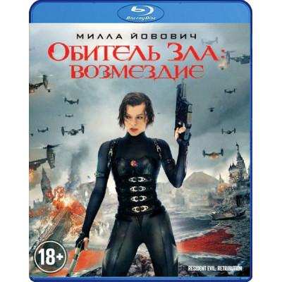 Обитель зла: Возмездие [Blu-ray]