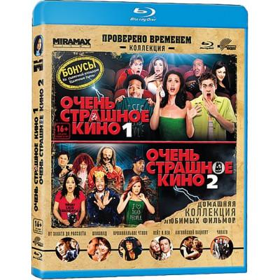 Очень страшное кино 1+2 [Blu-ray]