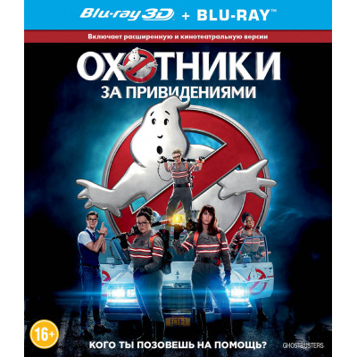 Охотники за привидениями (Расширенная версия, 2016) [3D Blu-ray]