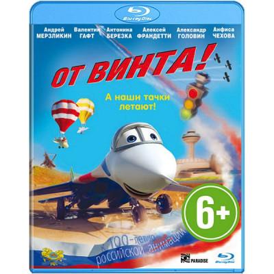 От винта [Blu-ray]