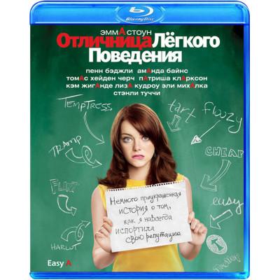 Отличница легкого поведения [Blu-ray]