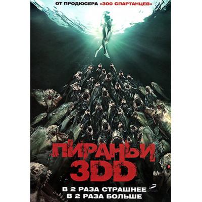 Пираньи 3DD [3D Blu-ray + 2D версия]
