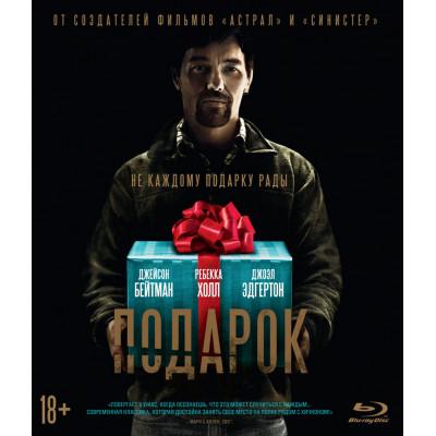 Подарок (2015) [Blu-ray]