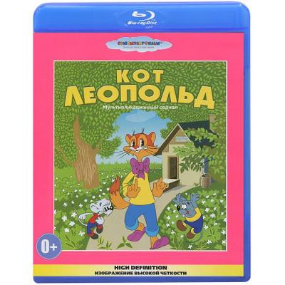 Приключения кота Леопольда (Сборник мультфильмов) [Blu-ray]