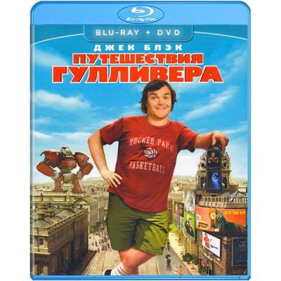 Путешествия Гулливера [Blu-ray + DVD]