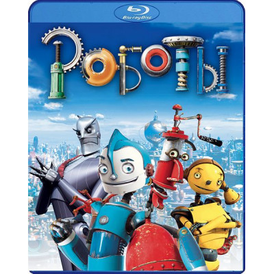 Роботы [Blu-ray]