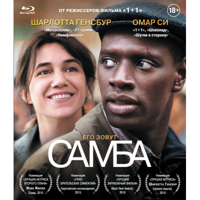 Самба (2014) [Blu-ray]