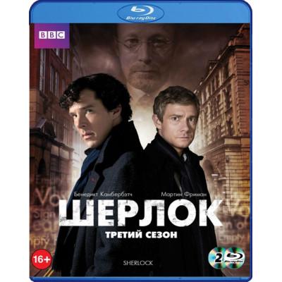Шерлок (Сезон 3) [Blu-ray]