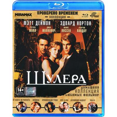 Шулера [Blu-ray]