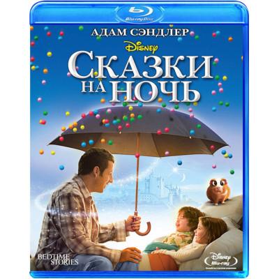 Сказки на ночь [Blu-ray]