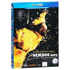 Снежное шоу Славы Полунина [3D Blu-ray + 2D версия]