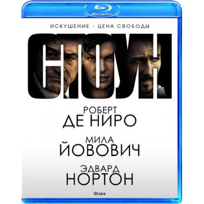 Стоун [Blu-ray]