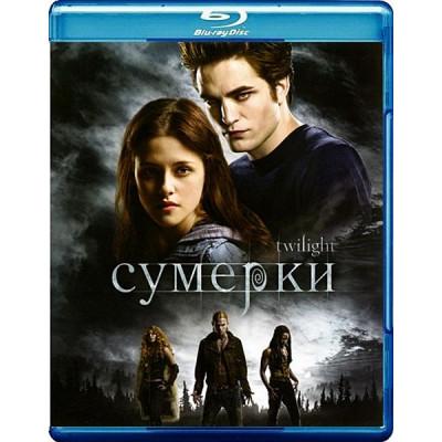 Сумерки: Сага [Blu-ray]