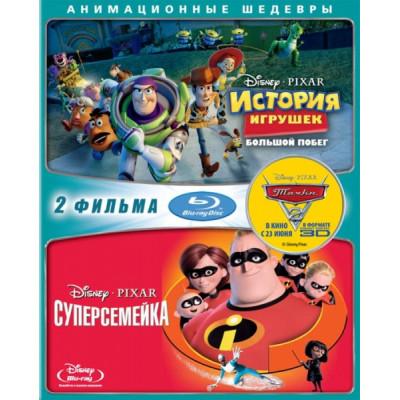 Суперсемейка / История Игрушек: Большой Побег [Blu-ray]