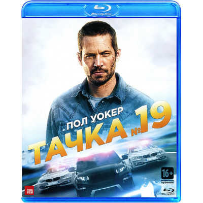 Тачка №19 [Blu-ray]