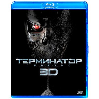 Терминатор: Генезис [3D Blu-ray]