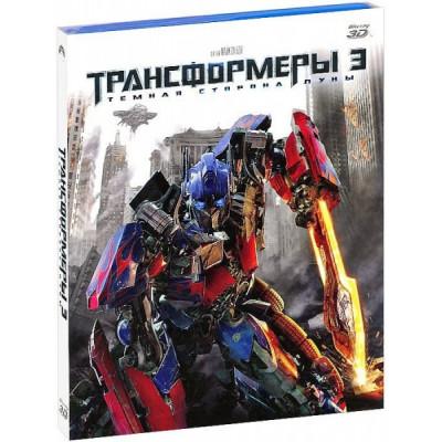 Трансформеры 3: Тёмная сторона Луны [3D Blu-ray]