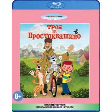 Трое из Простоквашино (Сборник мультфильмов) [Blu-ray]