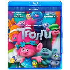 Тролли [Blu-ray]