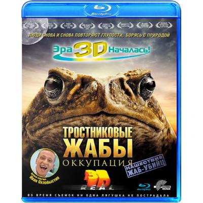 Тростниковые жабы: Оккупация [3D Blu-ray]