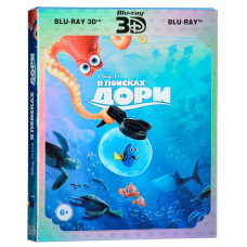 В поисках Дори [3D Blu-ray + 2D Blu-ray]