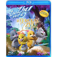 В поисках Жу [Blu-ray]