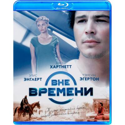 Вне времени (2014) [Blu-ray]