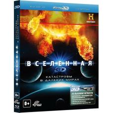 Вселенная: Катастрофы в далеких мирах [3D Blu-ray + 2D версия]