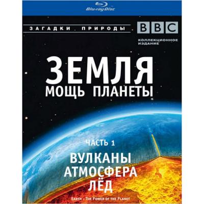 ВВС: Земля - Мощь планеты (Часть 1) [Blu-ray]