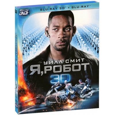 Я, робот [3D Blu-ray + 2D Blu-ray]