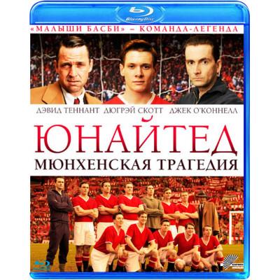 Юнайтед: Мюнхенская трагедия [Blu-ray]