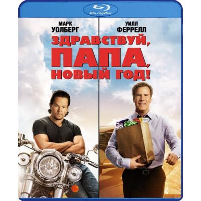Здравствуй, папа, Новый год [Blu-ray]